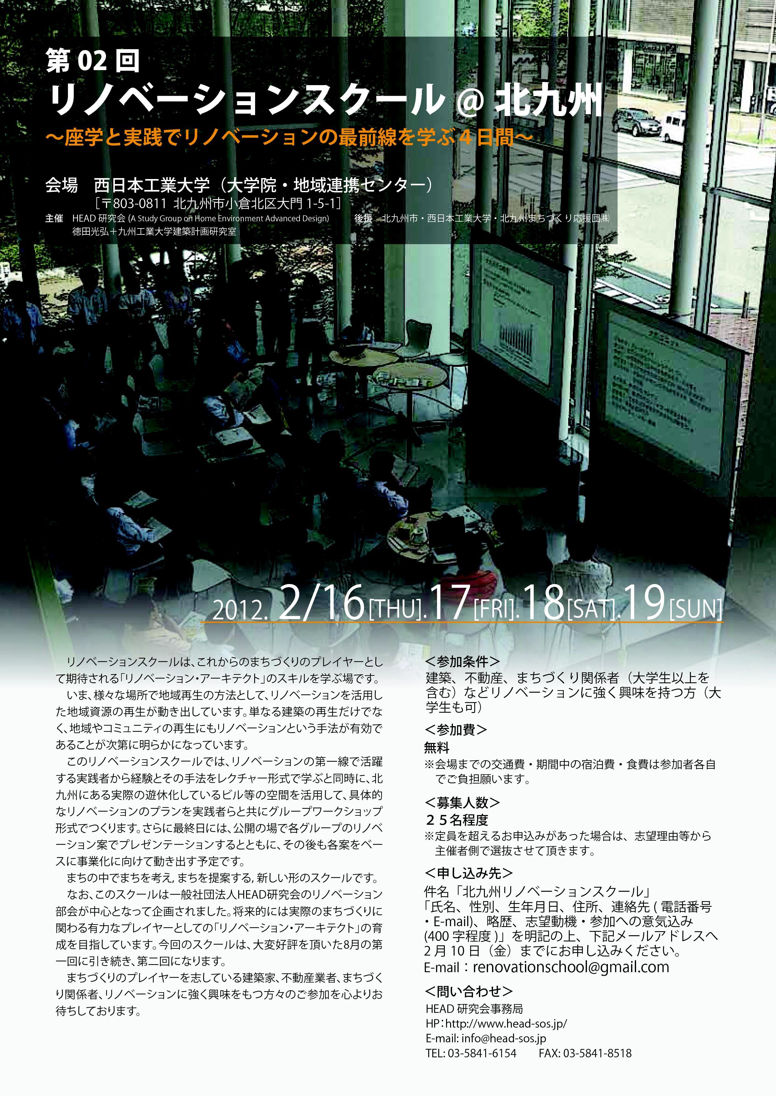 第02回リノベスクールフライヤー00(最小化版)