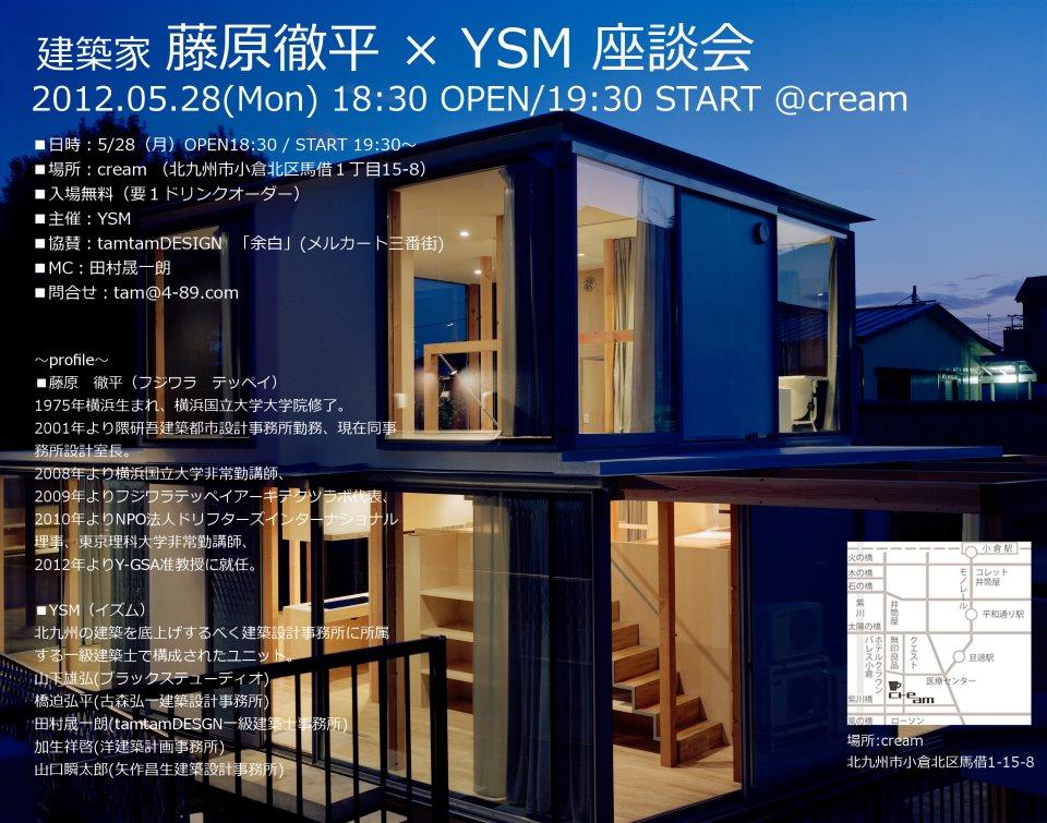 建築家 藤原徹平 × YSM 座談会