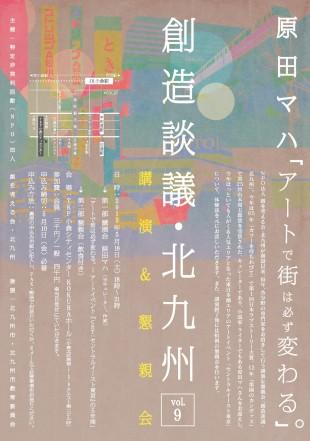 原田マハ講演&懇親会「創造談議・北九州vol.9」告知