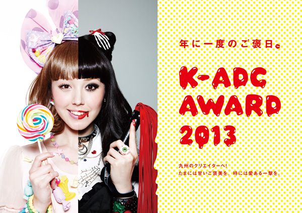 web_kadc_2013top